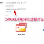 Zoomの通話招待方法は?URLやメッセージの送り方も紹介