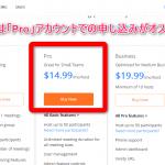 英語でも大丈夫!Zoom(Web会議)の有料会員に簡単に申込む方法