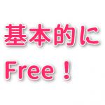 オンライン教室・講座の開き方を解説!Web講座を無料から作る手順とは?