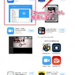 iPadでのズームの使い方・アプリの準備方法手順まとめ